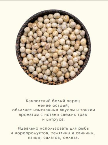 белый перец
