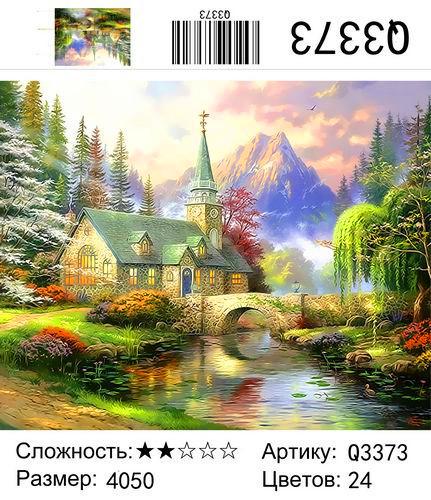 Q3373 Картины-раскраски по номерам 40х50