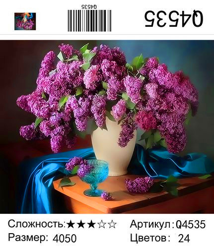 Q4535 Картины-раскраски по номерам 40х50