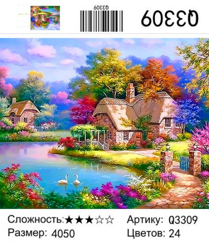 Q3309 Картины-раскраски по номерам 40х50