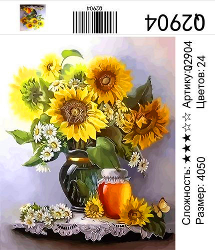 Q2904 Картины-раскраски по номерам 40х50