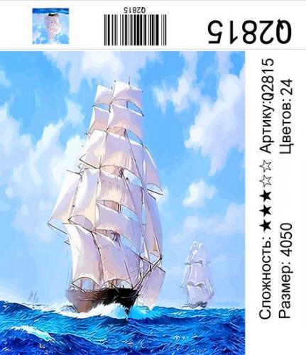 Q2815 Картины-раскраски по номерам 40х50