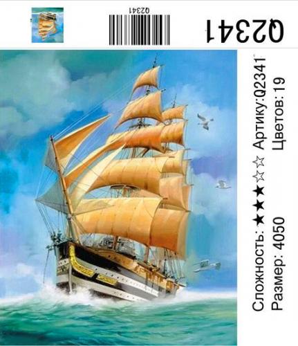 Q2341 Картины-раскраски по номерам 40х50
