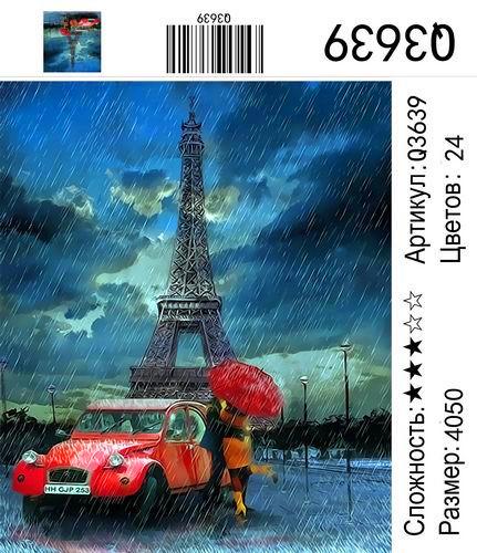 Q3639 Картины-раскраски по номерам 40х50