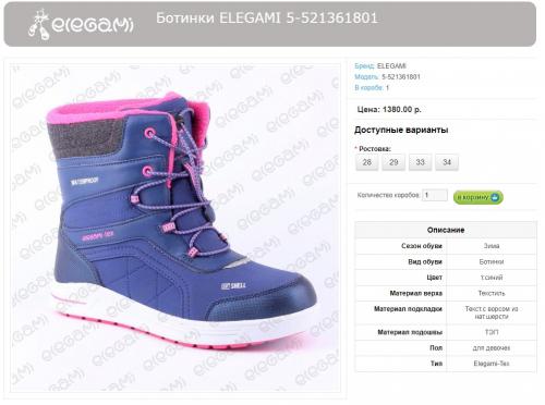 ботинки девочка м26
