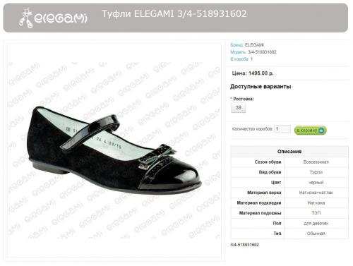 туфли для девочки 14