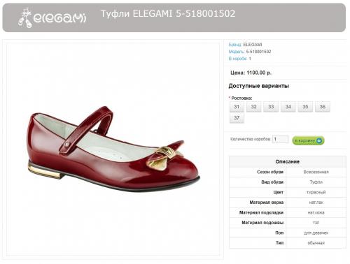 туфли для девочки 27