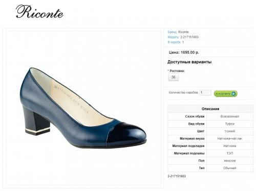 туфли женские в19