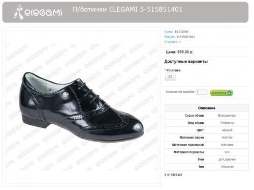 туфли для девочки 15