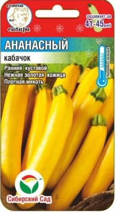 Кабачок Ананасный 5 шт ц/п Сиб.Сад