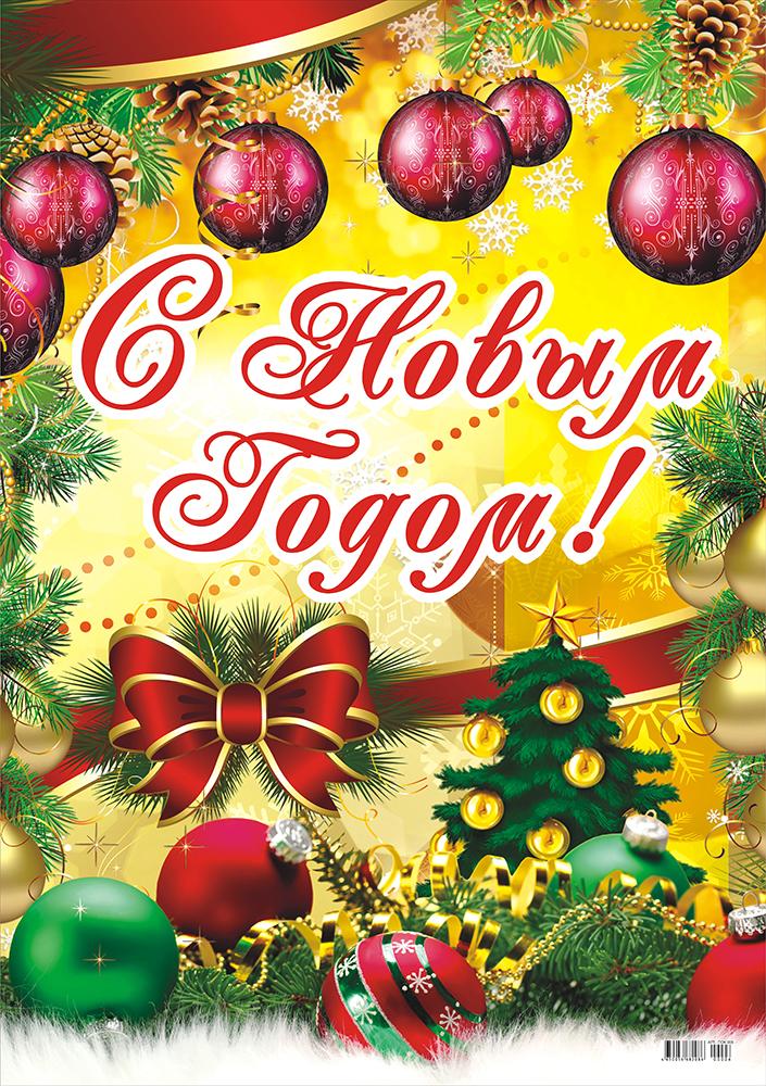 Новогодняя плакат или открытка, женщине открытки