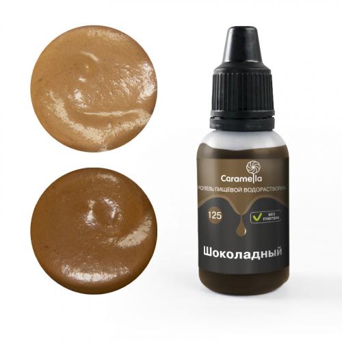 Краситель пищевой гелевый Caramella 125 Шоколадный 20 гр