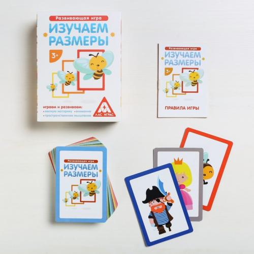 Развивающая игра «Изучаем размеры», 72 карточки