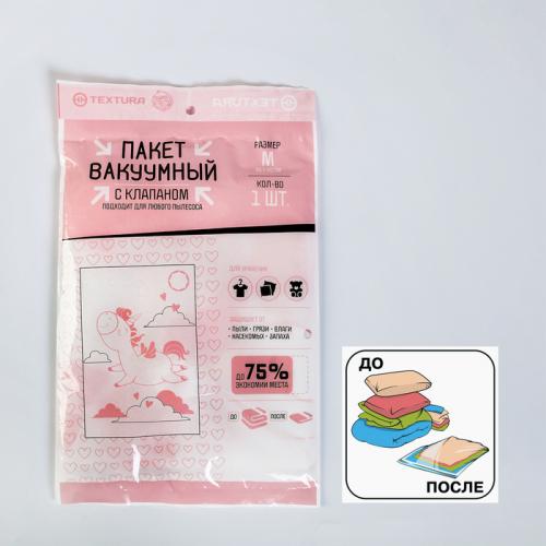 Вакуумный пакет для хранения