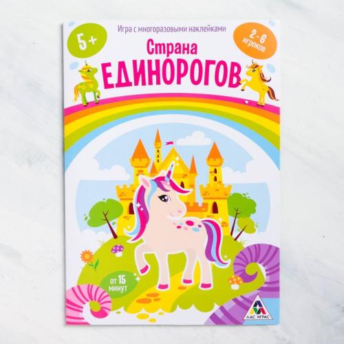 Книга - игра «Страна единорогов» с наклейками