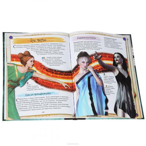 Подарочные издания. Драконы, монстры и другие фантастические создания