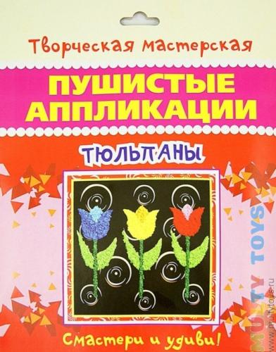 Тюльпаны (пушистые аппликации)