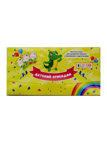 Карточки с интересными заданиями. Детский крокодил
