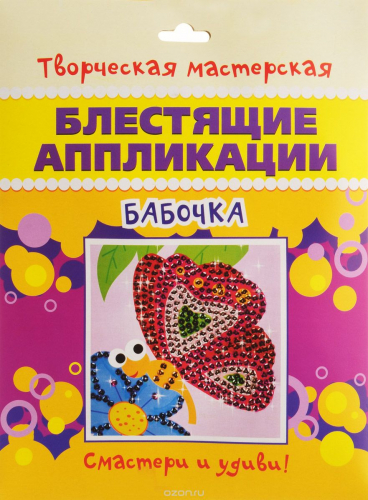 Бабочка (блестящие аппликации)