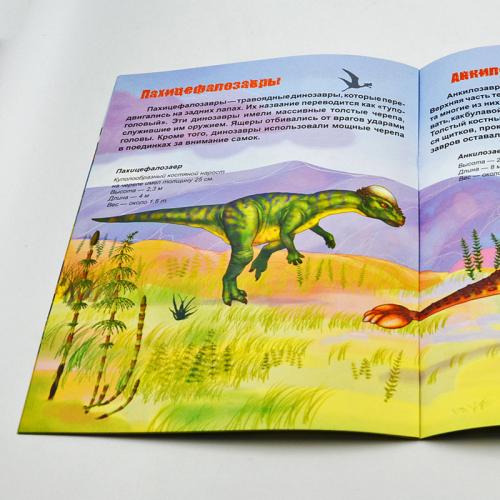 В удивительном мире животных. Динозавры и другие рептилии