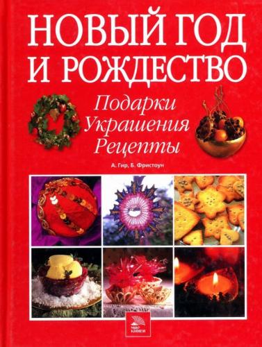 Новый год и Рождество. Подарки, украшения, рецепты