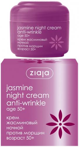 Ночной крем против морщин «Жасминовый» Ziaja   Jasmine night cream anti-wrinkle Ziaja50 мл