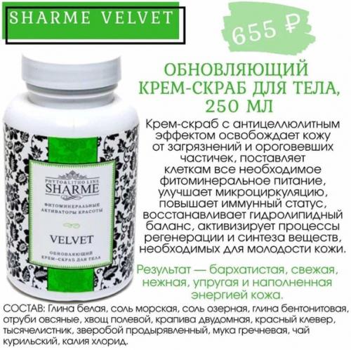 Обновляющий крем-скраб для тела Sharme Velvet 250мл
