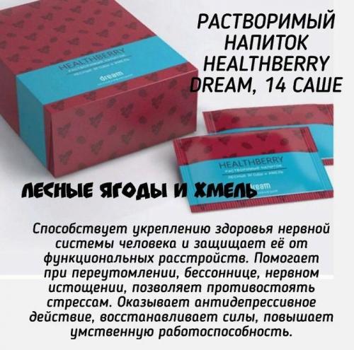 Анти-стресс напиток Healthberry DREAM, 14саше