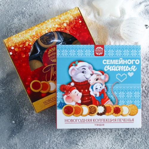 Печенье «Семейного счастья», новогодняя коллекция, 345 г