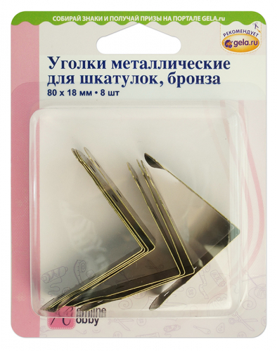 Уголки металлические «Hemline Hobby» 11.124, бронза 80х18 мм, 8 шт. в блистере