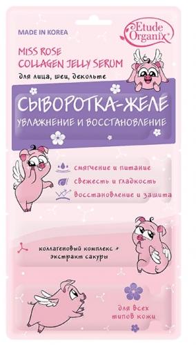 Miss Rose Сыворотка-желе Увлажнение и Восстановление 8мл/10