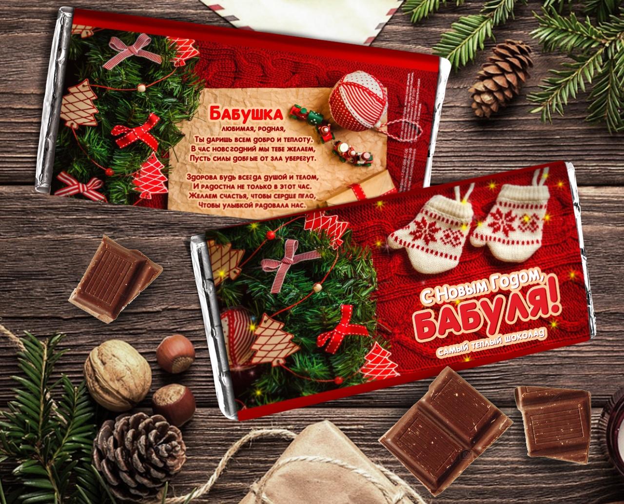 поздравление с новым годом шоколадка объёмы заказов выпуск
