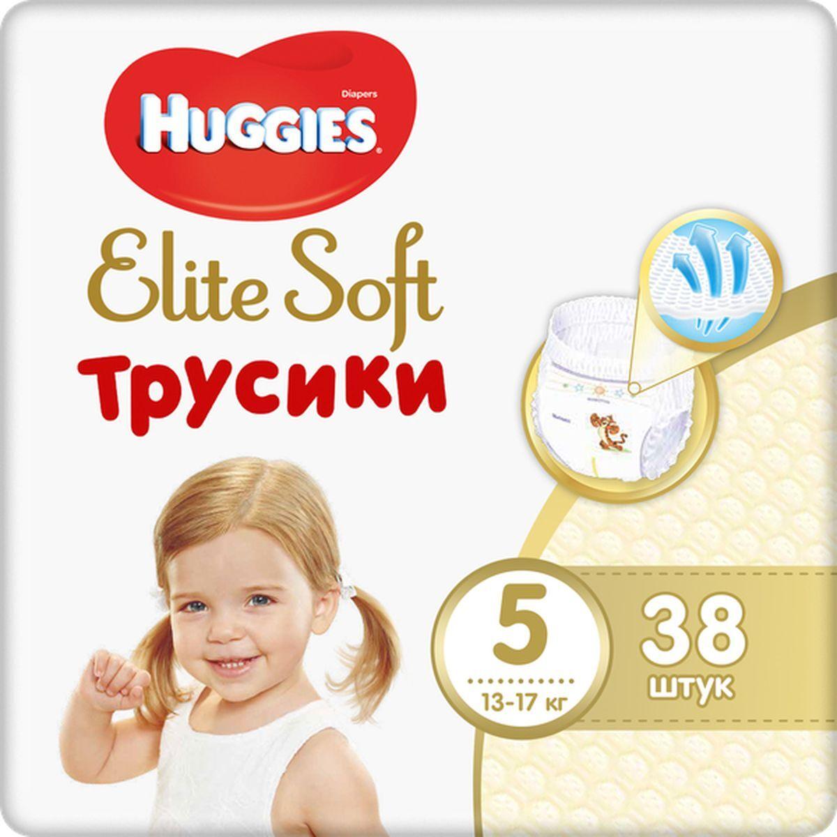 Подгузники elite soft 3 (5-9кг 80 шт)