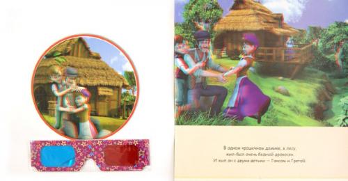 3D Сказки