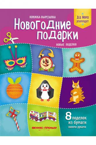 Новогодние подарки.Новые поделки:книжка-вырезал.дп