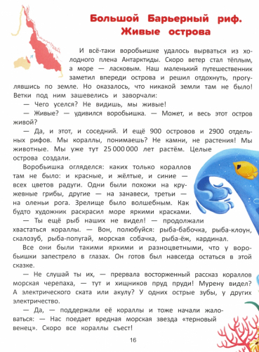 Природа мира:энциклопедия для малышей в сказках