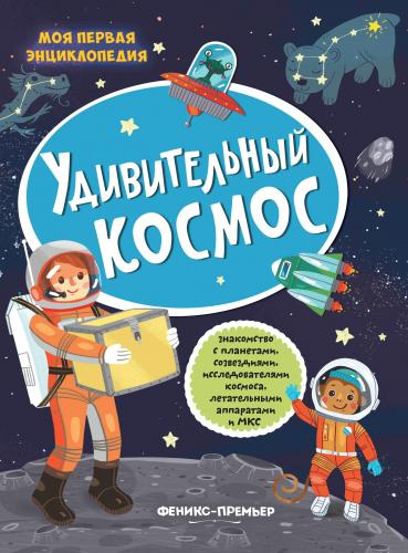 Удивительный космос: книжка с наклейками