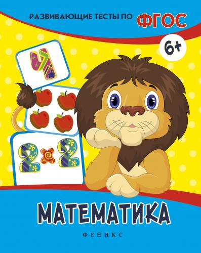 Математика: развивающие тесты дп