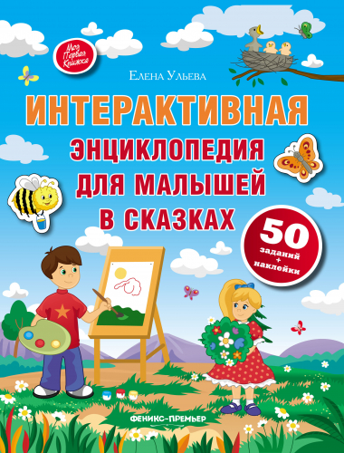 Интерактивная энциклопедия для малышей в сказках д