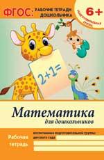 Математика для дошкольников: подготовител.группа д