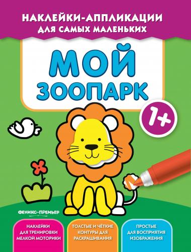 Мой зоопарк 1+: книжка с наклейками