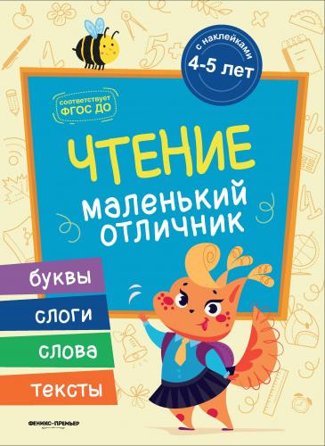 Чтение: книжка с наклейками дп