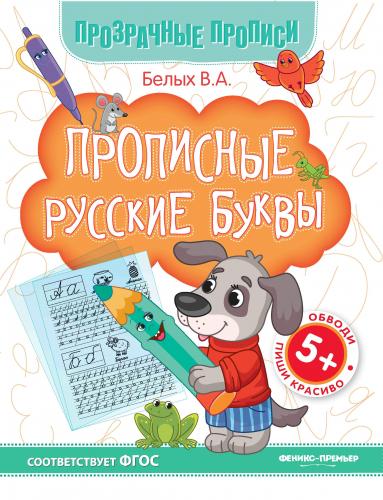 Прописные русские буквы 5+:книга-тренажер дп