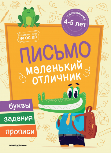 Письмо: книжка с наклейками