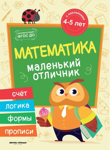 Математика: книжка с наклейками