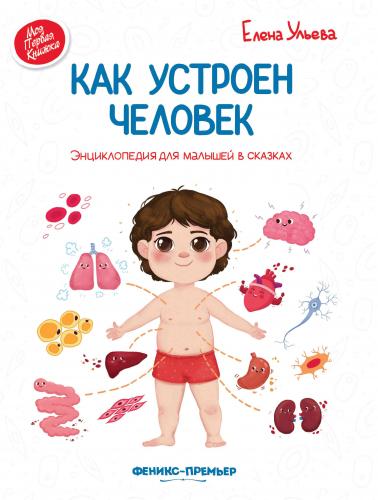 Как устроен человек:энцикл.для малышей в сказ.дп