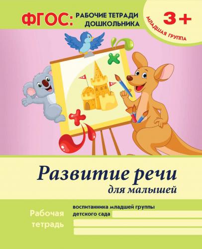 Развитие речи для малышей:младшая группа дп