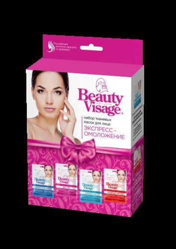 Набор №31 косметический подарочный серии Beauty Visage Уход за лицом ЭКСПРЕСС-ОМОЛОЖЕНИЕ