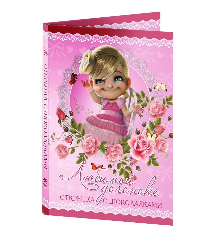 Любимой доченьки открытки