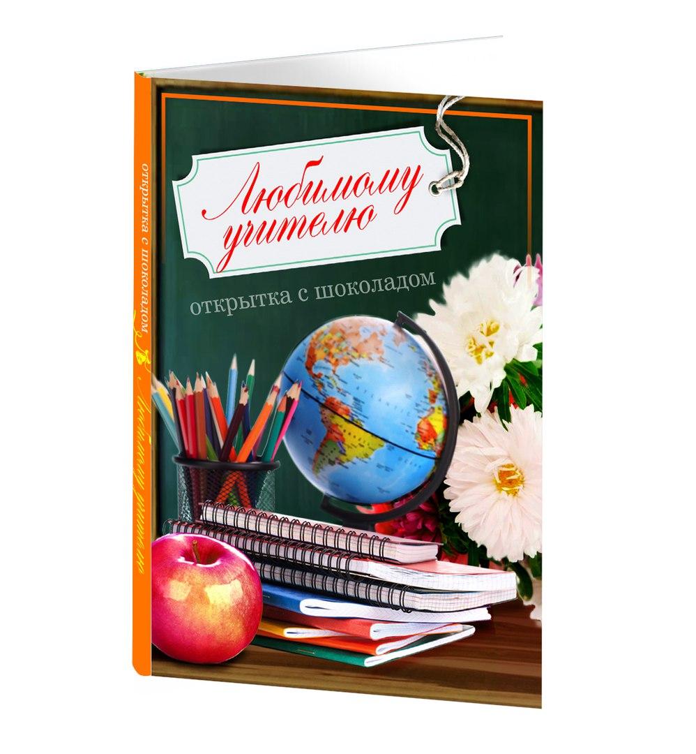 открытки к дню учителя для учителей предметников справилась